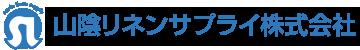 山陰リネンサプライ株式会社