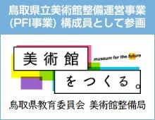 鳥取県立美術館整備運営事業(PFI事業)