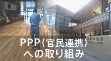 PPP(官民連携)への取り組み