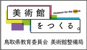 鳥取県美術館整備局ホームページ